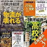 週刊東洋経済 定期購読3年(150冊)特典付き