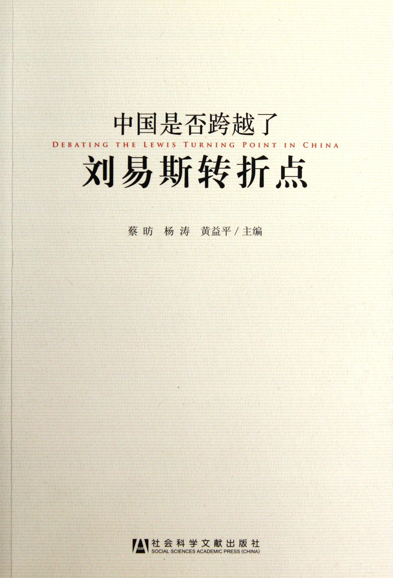 Has China Reached The Lewis Turning Point? (Chinese Edition) pdf epub