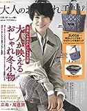 大人のおしゃれ手帖 2017年 12 月号