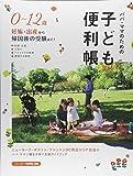 子ども便利帳 Vol.5