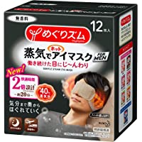 Megrhythm 蒸汽发热眼罩 FOR MEN 12片装