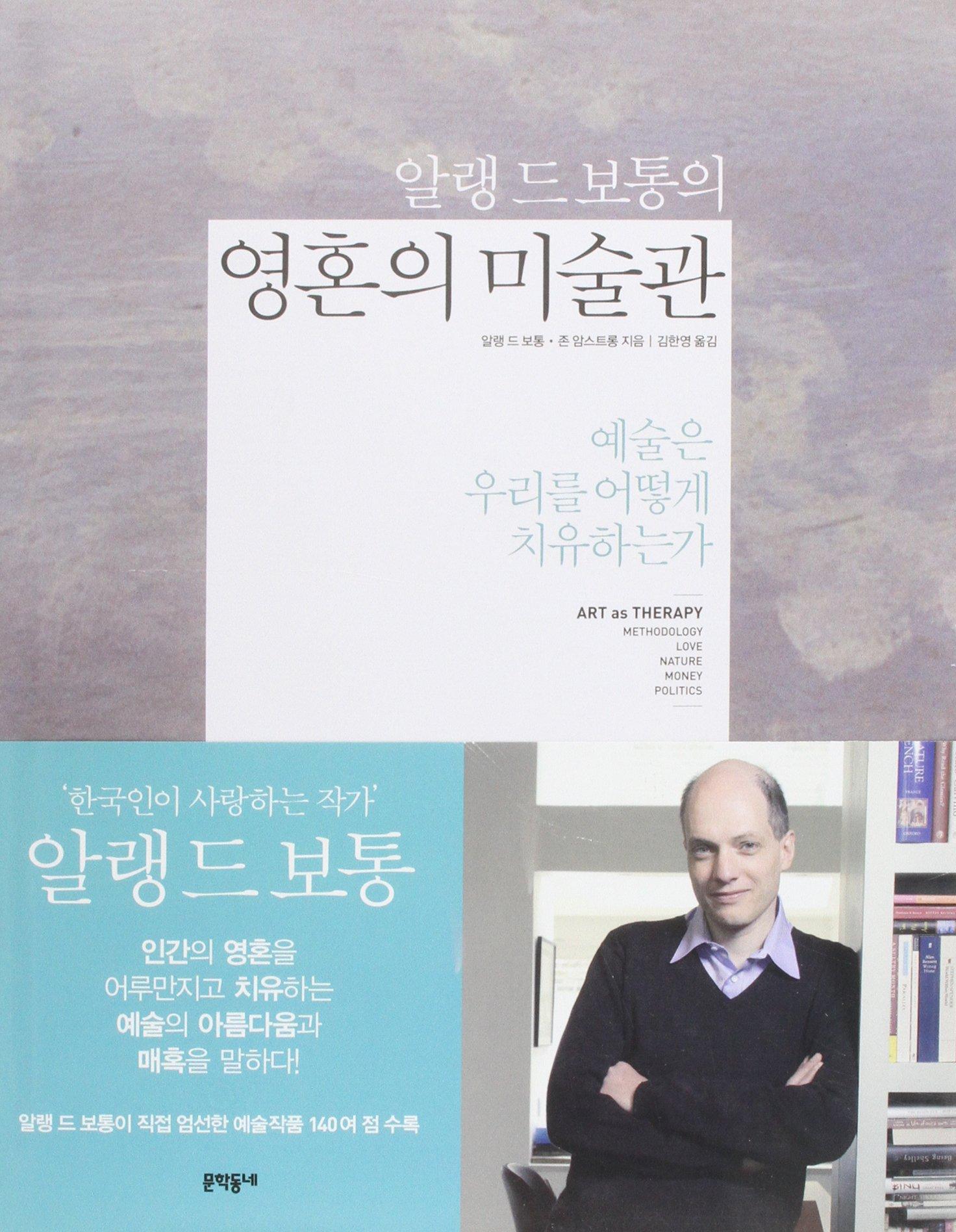 Art as Therapy (Korean Edition) ebook