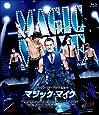 マジック・マイク Blu-ray