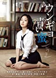 ウンギョ 青い蜜 [DVD]