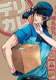 デリカレ (JUNEコミックス;ピアスシリーズ)