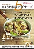 NHK きょうの料理 ビギナーズ 2017年 2月号 [雑誌] (NHKテキスト)