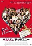 ベルリン、アイラブユー [DVD]
