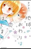 地球のおわりは恋のはじまり(4) (デザートコミックス)
