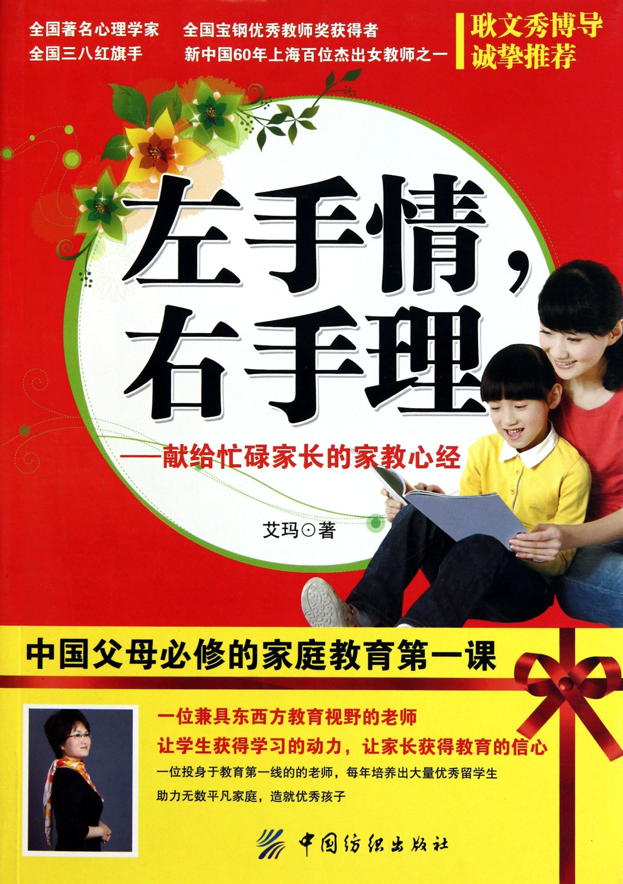 Affection in Left-hand and Principle in Right Hand: Family Education Bible for Busy Parents (Chinese Edition) ebook