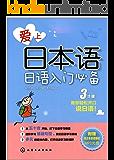 爱上日本语:日语入门必备