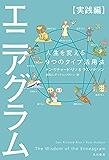 エニアグラム【実践編】 人生を変える9つのタイプ活用法 (角川書店単行本)