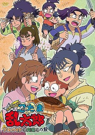 Amazon.co.jp | TVアニメ「忍たま乱太郎」せれくしょん『アルバイトと ...