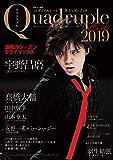 フィギュアスケート男子ファンブック Quadruple Axel 2019 激戦のシーズンクライマックス