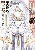 百錬の覇王と聖約の戦乙女 14 (HJ文庫)