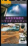 未来型実験都市~マスダールシティ〜 ドバイ・アブダビ2018シリーズ (EvoTo写真集)