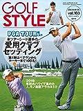 ゴルフスタイル2019年3月号(Vol.103)