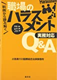 判例から読み解く 職場のハラスメント 実務対応Q&A