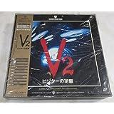 V2 ビジターの逆襲 [Laser Disc]