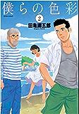 僕らの色彩 : 2 (アクションコミックス)