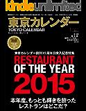 東京カレンダー 2016年 1月号 [雑誌]