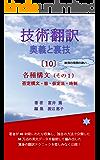 技術翻訳 奥義と裏技 (10): 各種構文(その1)否定構文・態・仮定法・時制