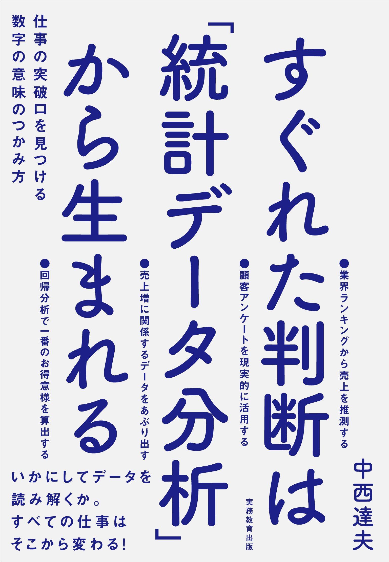 Sugureta handan wa tokei deta bunseki kara umareru : Shigoto no toppako o mitsukeru suji no imi no tsukamikata. ebook
