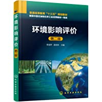 环境影响评价(李淑芹)(第二版)