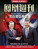 文在寅访华实录 香港凤凰周刊 2018年第1期