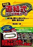 完全版 直結式コース攻略カードと前3走を照らし合わせるだけで簡単に儲かる本 ([バラエティ])