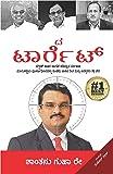 The Target (Kannada Edition)
