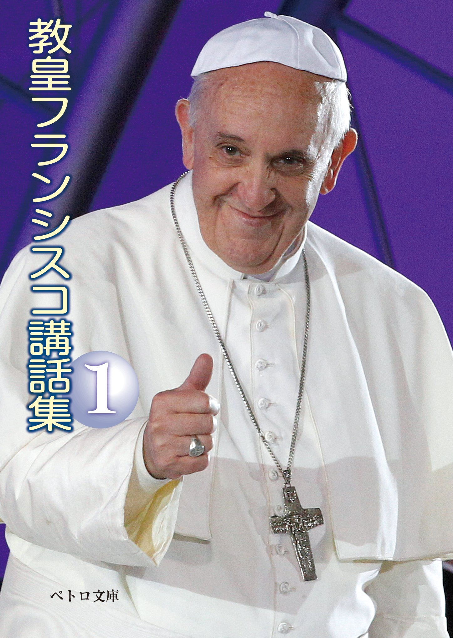 教皇フランシスコ講話集1 (ペトロ文庫) (ペトロ文庫 25) | 教皇 ...