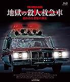 地獄の殺人救急車/狙われた金髪の美女[Blu-ray]