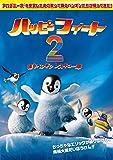 ハッピー フィート2 踊るペンギンレスキュー隊 [DVD]