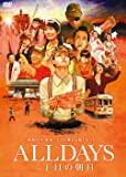 ALLDAYS 二丁目の朝日 [DVD]