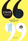 巴黎评论·作家访谈 1(上海文艺版)
