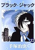 ブラック・ジャック 22