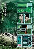 ゴルゴ13(177) (ビッグコミックス)