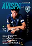 AVISPA MAGAZINE Vol.08 (メディアパルムック)