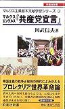 マルクス・エンゲルス『共産党宣言』解説 (マルクス主義基本文献学習シリーズ3)