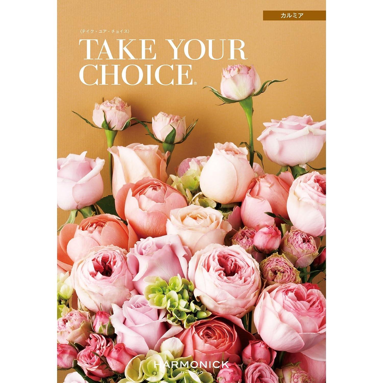 ハーモニック カタログギフト TAKE YOUR CHOICE (テイクユアチョイス) カルミア B01LN2V7G410 10,000円コース