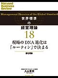 現場のDNA進化は「ルーティン」で決まる 世界標準の経営理論