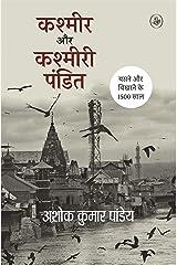Kashmir Aur Kashmiri Pandit : Basne Aur Bikharne Ke 1500 Saal (Hindi Edition) Kindle Edition