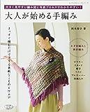 大人が始める手編み (レディブティックシリーズno.4240)