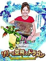 リリーと空飛ぶドラゴン Episode 2:魔法の国マンドランと消えた王様(吹替版)
