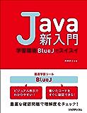 Java新入門 ~学習環境BlueJでスイスイ~