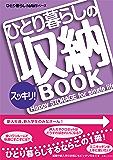 ひとり暮らしのスッキリ!収納BOOK ひとり暮らしNAVIシリーズ