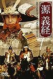 源義経 [DVD]