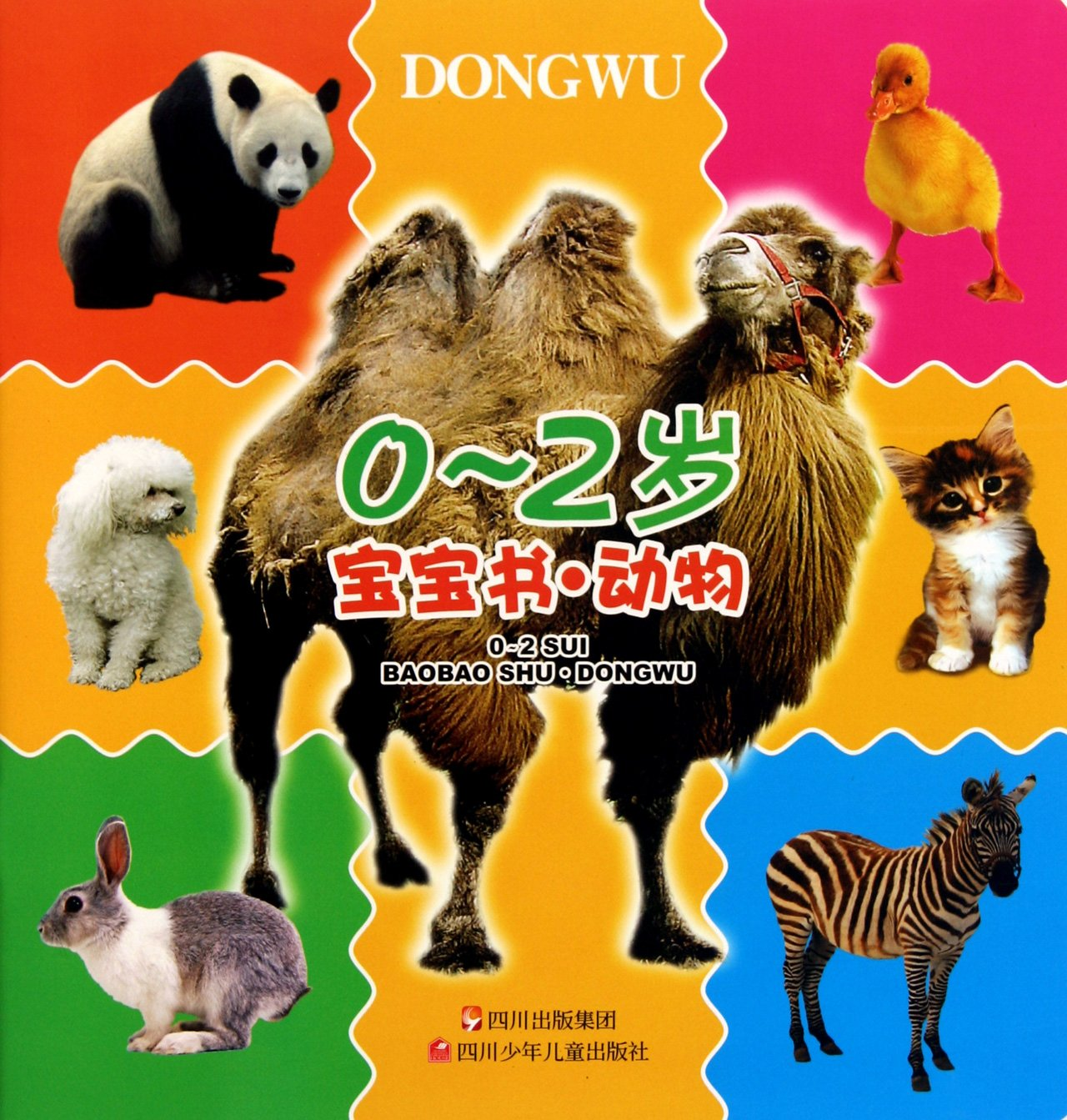 Read Online Animals  age 0-2 Babies Book (Chinese Edition) pdf epub