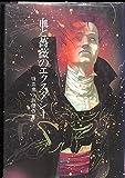 血と薔薇のエクスタシー 吸血鬼小説傑作集