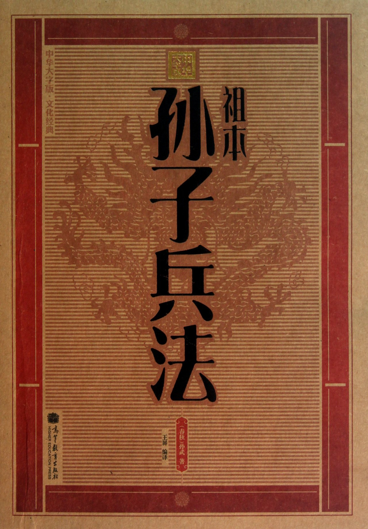 """Download Original Edition of """"""""The Art of War (Chinese Edition) pdf"""